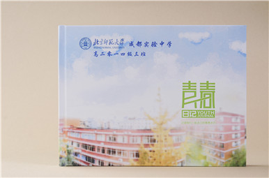 2017北京师范大学成都实验中学高中毕业纪念册制作,高三毕业相册设计