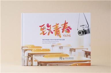 贵阳为明国际学校2017届8班初中毕业纪念册设计,初三毕业相册制作