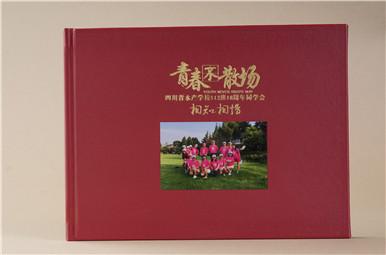 四川成都水产学校18年同学会相册制作