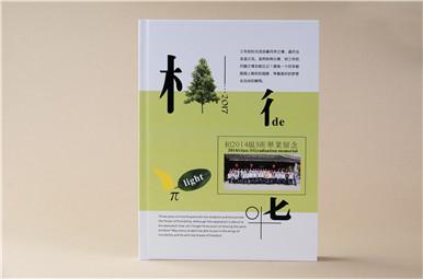 树德中学初2014级3班初中毕业纪念册