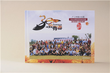 【同学纪念册制作】广汉广二中毕业30年同学聚会相册制作,同学聚会纪念册定制