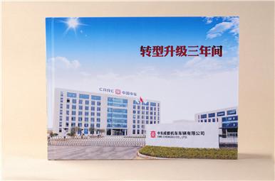 中国中车成都公司周年庆典企业画册设计
