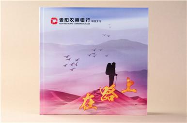 贵阳农商银行发展历程企业纪念画册设计制作