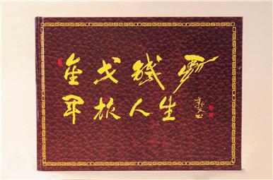 中国人民解放军一四九师五连战友聚会相册制作,战友通讯录制作