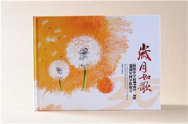 泸州蔺阳中学毕业三十周年聚会相册设计