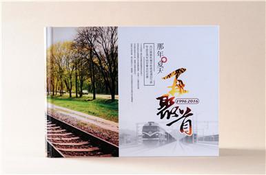 铁路机械学校铁毕业20年同学聚会纪念册