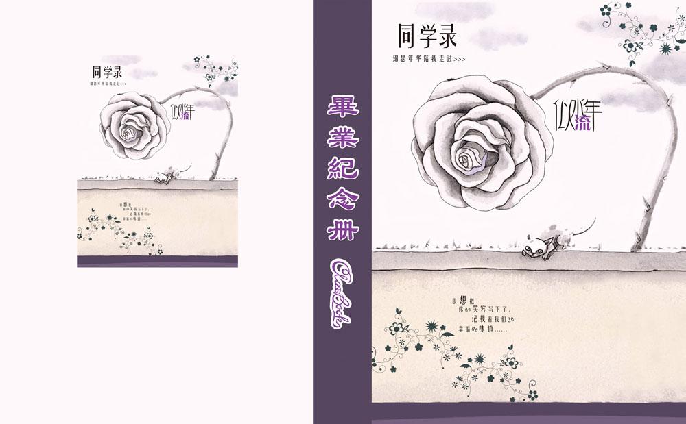 4款水墨风格毕业纪念册设计手绘图片封面