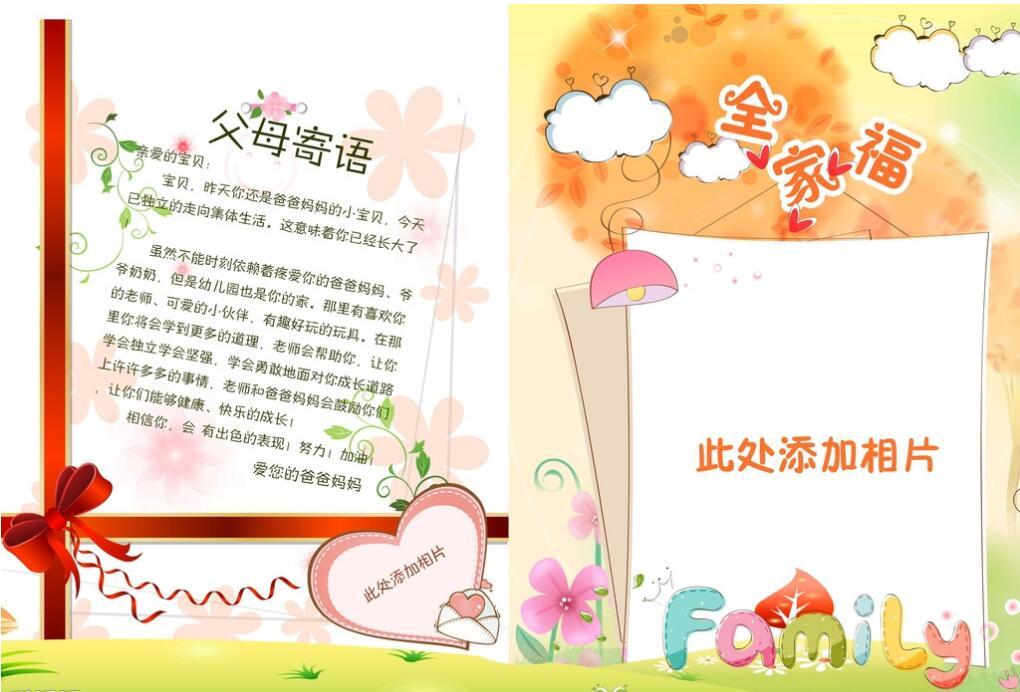 人民政府机关幼儿园毕业纪念册设计内页图片 幼儿园纪念册父母寄语