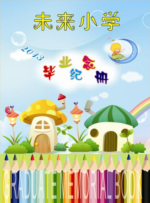 15款精选小学毕业纪念册封面内容图片_小学毕业纪念册