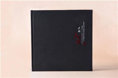 国家电网公司员工离退休纪念册相册_企业职工退休纪念册设计制作