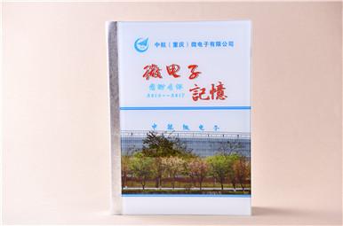 【退休纪念册】中航(重庆)微电子领导纪念相册设计,领导水晶相册