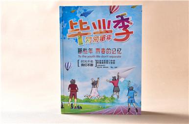 北京雍和宫小学毕业纪念册设计,北京小学毕业留念册制作