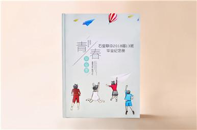 青春毕业季纪念册设计,成都石室联中2018届13班毕业纪念册制作