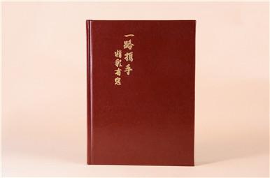 高档皮质领导退休纪念相册制作,山东寿光市国家电网公司退休纪念册设计