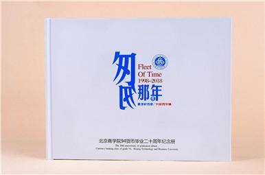 北京商学院毕业二十周年同学聚会相册制作图片