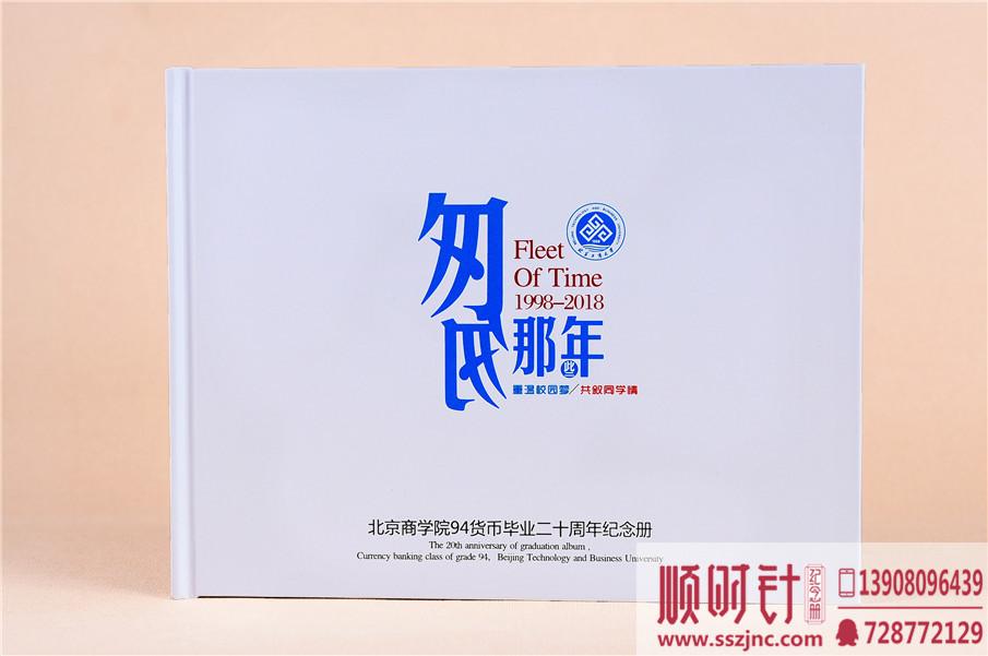 甘棠中学同学会纪念册制作通知|同学聚会纪念册设计通知