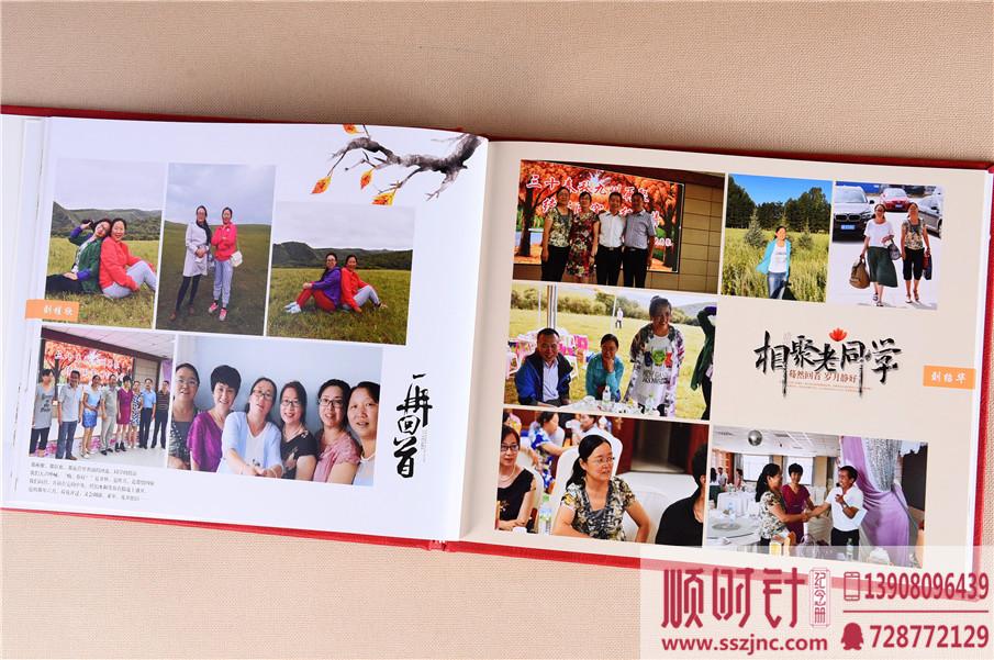 三十年同学聚会纪念册图片