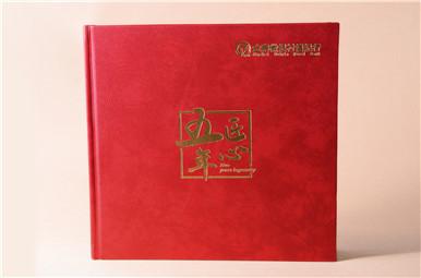 安徽金寨徽银行周年庆纪念册设计,六安市金寨徽银行5周年庆纪念册制作