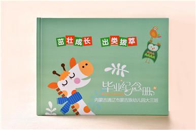 通辽市蒙古族幼儿园毕业纪念册制作,内蒙古毕业相册设计