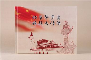 新疆军区总医院战友纪念册设计,30年战友通讯录制作