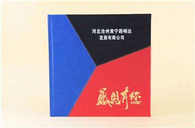 高端皮料拼接领导退休纪念册设计,河北沧州路畅达发展有限公司领导纪念相册制作