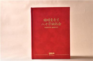 四川大学谢明贵教授八十华诞纪念册制作,四川大学教授生日相册制作