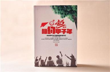 云南曲靖沾益西平小学45周年同学会纪念册设计,小学同学纪念册制作