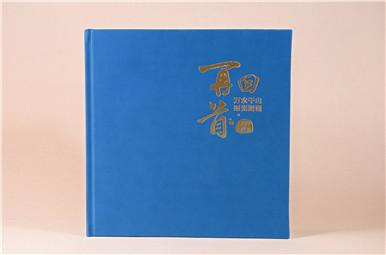 领导调离纪念册设计,公司领导干部退休画册设计制作