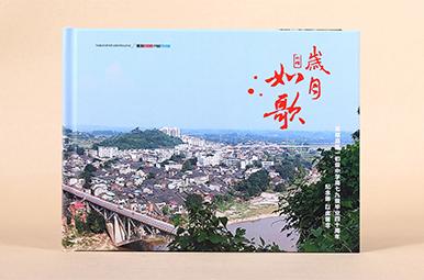 【自贡富顺县第一中学毕业四十周年聚会相册制作】送去一份深藏已久的思念