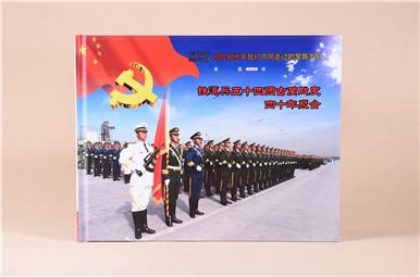 铁道兵五十四团古蔺战友四十年聚会相册订制,战友通讯录设计制作
