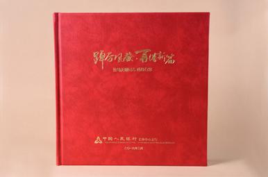 中国人民银行长沙支行领导退休纪念册制作,领导离职相册定制设计