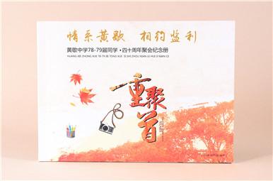 黄歇中学79届四十周年聚会同学纪念册,同学会相册影集设计制作