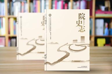 院史志-杭州建德第一人民医院画册设计,浙江宣传册设计制作