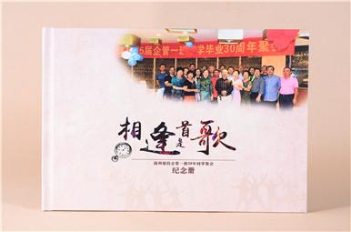 扬州建校毕业三十年同学会相册影集设计,同学录定制,相册制作厂家