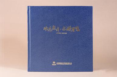 成都勘测设计研究院公司设计领导退休纪念册,同事退休调离相册制作