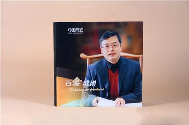 中国网安集团公司单位领导退休纪念册设计,优秀干部调离纪念相册制作