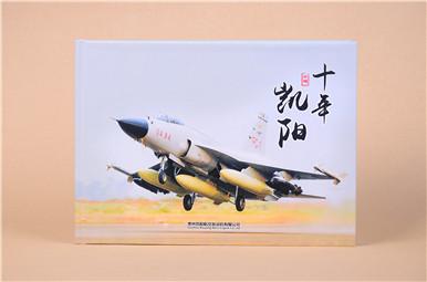 贵州凯阳航空发动机有限公司纪念相册制作,公司企业相册定制