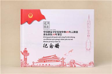 中国酒泉卫星发射中心战友退伍30年聚会相册,30年战友聚会通讯录制作