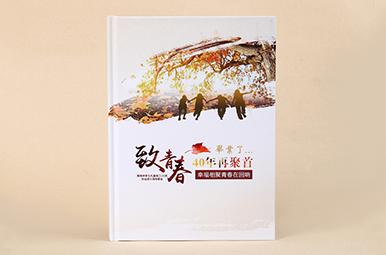 江苏聚南中学毕业四十周年聚会相册设计,同学录相册策划