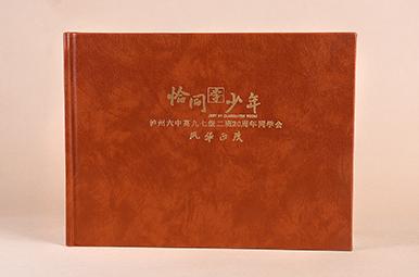 泸州六中20周年同学会纪念册设计,泸州高中同学聚会纪念册制作