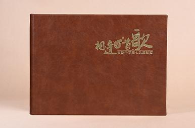 四十年同学聚会影集设计,日新中学-相逢是首歌40年同学会纪念相册制作
