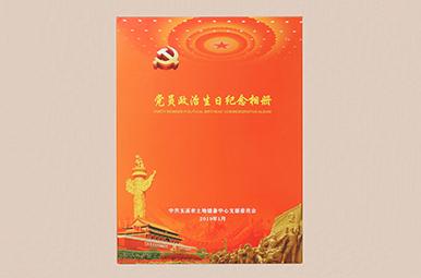 共产党员纪念册制作,党员生日纪念手册设计,顺时针纪念册