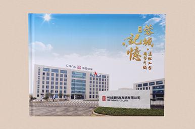 中国中车成都机车车辆有限公司相册设计,企业画册设计制作,顺时针纪念册