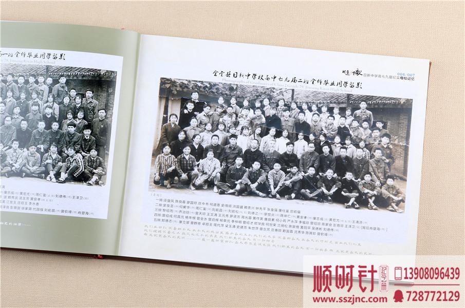 同学聚会纪念册图片