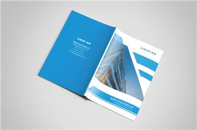 上海画册设计案例-上海软件开发公司产品宣传册设计制作
