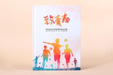 蒲江县寿安中学毕业册定制,初中九年级毕业纪念册设计制作