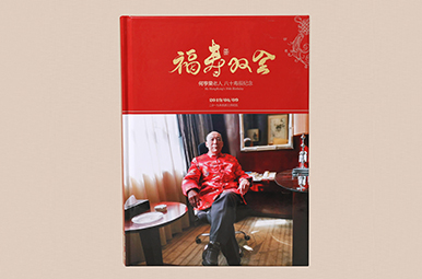 何亨荣老人八十寿辰纪念相册印刷,八十岁生日纪念册设计制作