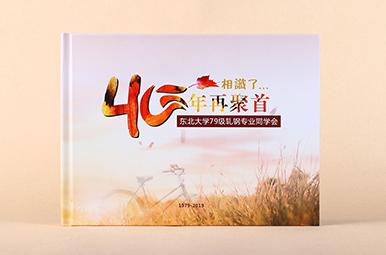 东北大学40年同学会相册定制-沈阳40周年聚会影集设计