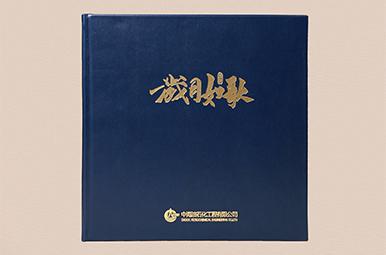 中海油石化工程老领导退休纪念册,岁月如歌-领导离职纪念相册