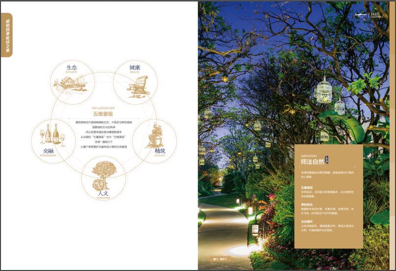 顺时针房地产画册设计全案 · 房地产宣传册设计
